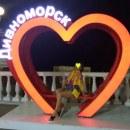 В сердце)