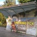 На остановке)